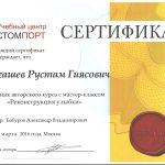 Эргашев Рустам Гиясович - Главный врач, Хирург стоматолог, Имплантолог