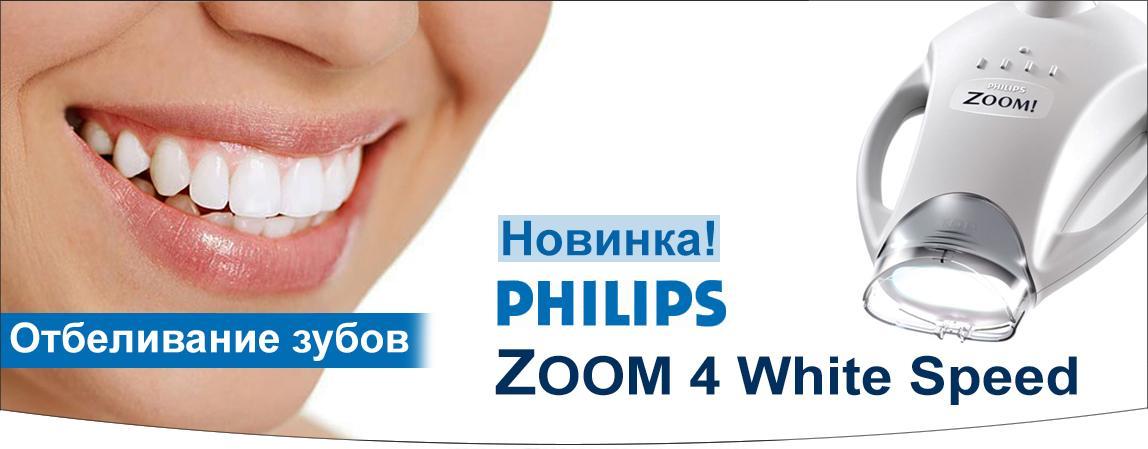 """Отбеливание зубов в стоматологии """"Криста Дент"""""""